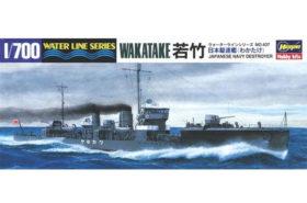 Hasegawa Watake