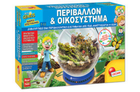 Επιτραπεζιο Περιβάλλον και Οικοσυστημα