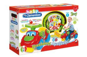 Νικολάκης Αμαξάκης Baby Clementoni