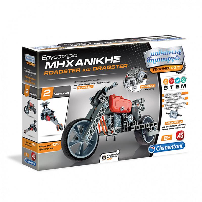 Μαθαίνω & Δημιουργώ - Εργαστήριο Μηχανικής Roadster & Dragster